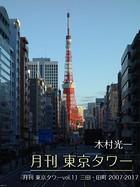 月刊 東京タワーvol.11 三田・田町 2007-2017