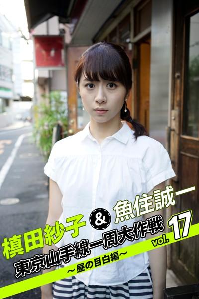 槙田紗子&魚住誠一 東京山手線一周大作戦 vol.17 〜昼の目白編〜