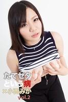 たてセタという病×小西みか Vol.2