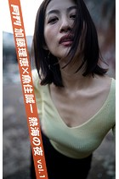 月刊加藤理恵×魚住誠一 熱海の夜 vol.1