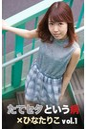 たてセタという病×ひなたりこ Vol.1