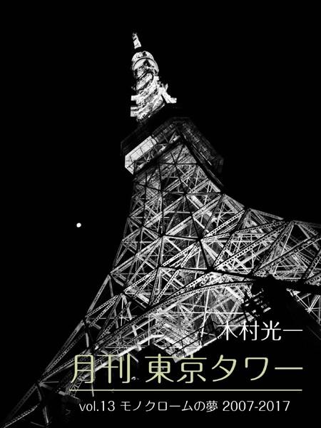 月刊 東京タワーvol.13 モノクロームの夢 2007-2017