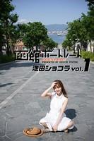 魚住誠一の函館ポートレート 池田ショコラ vol.1