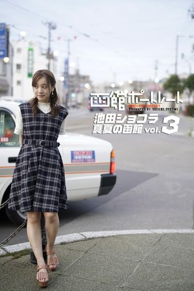 魚住誠一の函館ポートレート 池田ショコラ 真夏の函館 vol.3