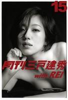 月刊三戸建秀 vol.15 with REI