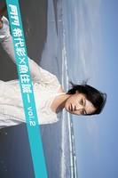 月刊希代彩×魚住誠一 vol.2