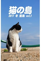 猫の島 2017 冬 藍島 vol.1