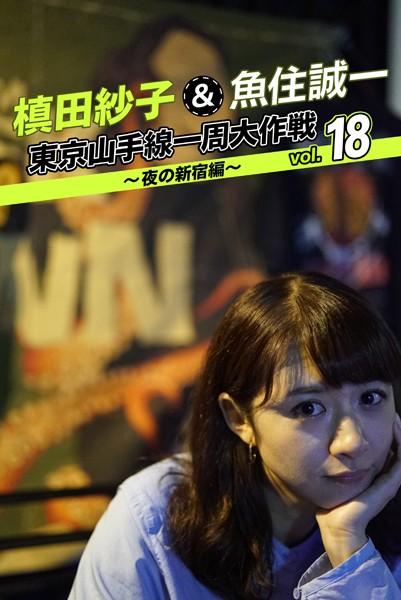 槙田紗子&魚住誠一 東京山手線一周大作戦 vol.18 〜夜の新宿編〜
