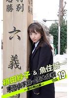 槙田紗子&魚住誠一 東京山手線一周大作戦 vol.19 〜昼の駒込編〜