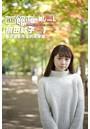 魚住誠一の函館ポートレート 槙田紗子 vol.1 香雪園&市電駒場車庫