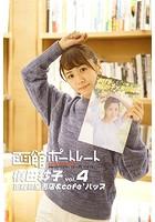 魚住誠一の函館ポートレート 槙田紗子 vol.4 函館蔦屋書店&cafe'バップ