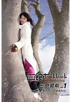 魚住誠一の函館ポートレート 三原勇希 vol.1 雪のポプラ並木から
