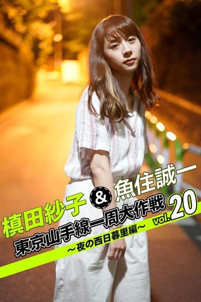 槙田紗子&魚住誠一 東京山手線一周大作戦 vol.20 〜夜の西日暮里編〜