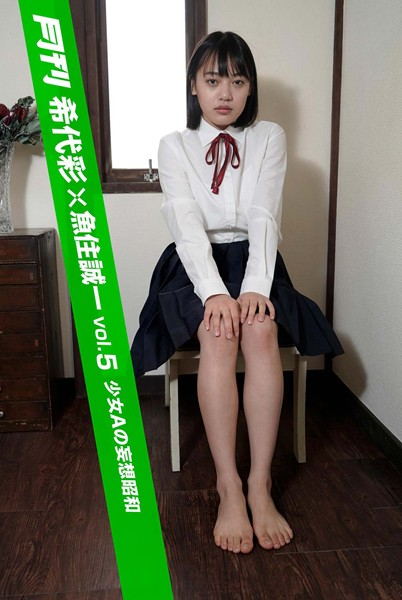 月刊希代彩×魚住誠一 vol.5 少女Aの妄想昭和