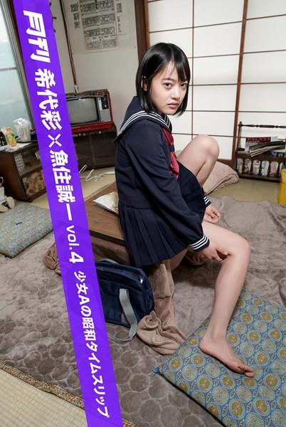 月刊希代彩×魚住誠一 vol.4 少女Aの昭和タイムスリップ