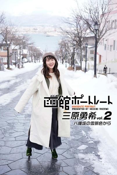 魚住誠一の函館ポートレート 三原勇希 vol.2 八幡坂の雪景色から
