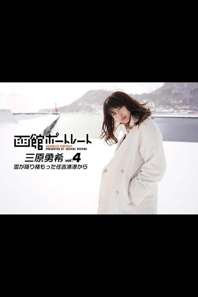 魚住誠一の函館ポートレート 三原勇希 vol.4 雪が降り積もった住吉漁港から