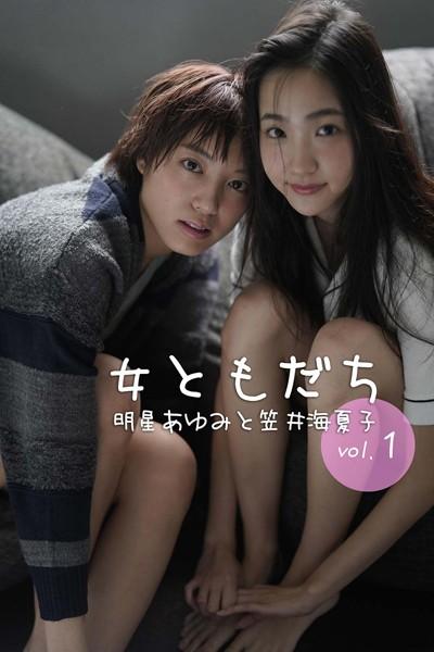 女ともだち 明星あゆみと笠井海夏子 vol.1