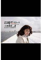 魚住誠一の函館ポートレート 三原勇希 vol.3 雪に覆われた西埠頭から