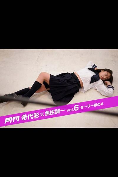 月刊希代彩×魚住誠一 vol.6 セーラー服のA
