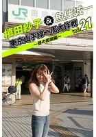 槙田紗子&魚住誠一 東京山手線一周大作戦 vol.21 〜昼の田端編〜
