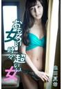 池田夏希 おもろい女、ときどき超いい女