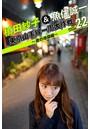 槙田紗子&魚住誠一 東京山手線一周大作戦 vol.22 〜夜の池袋編〜