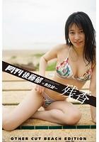 月刊後藤郁×魚住誠一 残香 アザーカット・ビーチ編