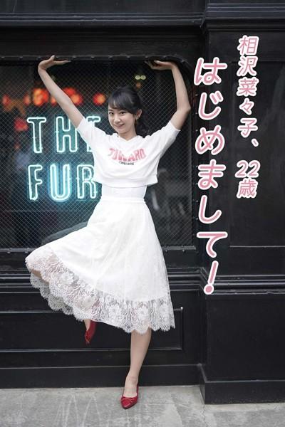 相沢菜々子、22歳。はじめまして! vol.1