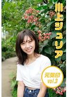 川上ジュリア 元気印 3