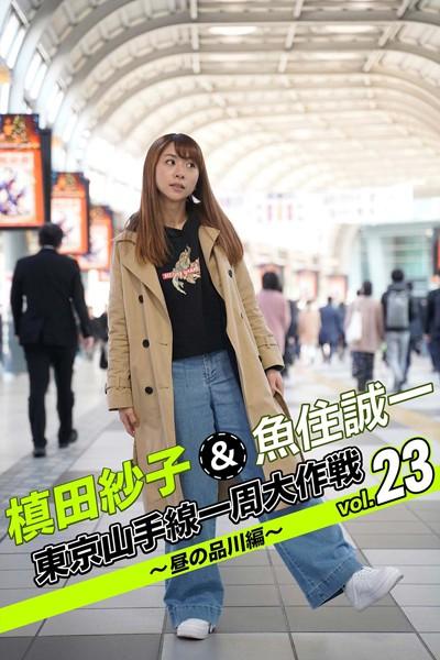 槙田紗子&魚住誠一 東京山手線一周大作戦 vol.23 〜昼の品川編〜