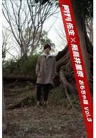 月刊佑生×飛鳥井里奈 おもちゃ箱 vol.3