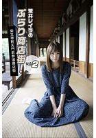 荒井レイラのぶらり商店街!柴又帝釈天門前参道商店街 vol.2