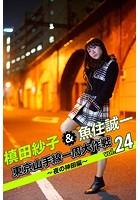 槙田紗子&魚住誠一 東京山手線一周大作戦 vol.24 〜夜の神田編〜