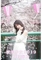 川村海乃 桜美少女 2019