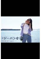 #ジーパン女子 003 川村海乃 vol.1