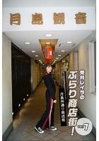 荒井レイラのぶらり商店街!月島仲通り商店街 vol.1