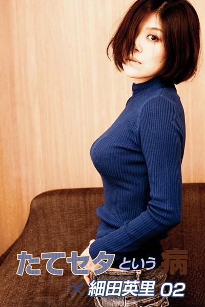 たてセタという病×細田英里 02