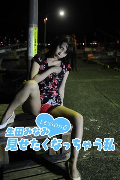 Photo of 生田みなみ Lesson6 夜の街、夜の漁港、夜の私