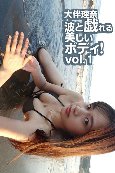 大伴理奈 波と戯れる美しいボディ! vol.1
