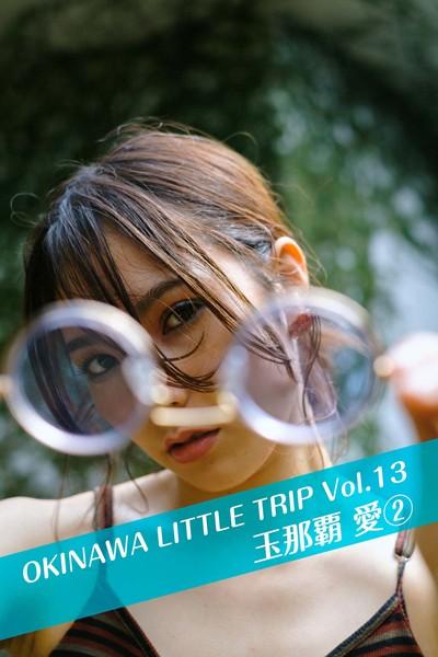 OKINAWA LITTLE TRIP Vol.13 玉那覇愛 2