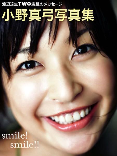 小野真弓写真集 〜smile!smile!!
