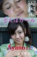 さんぽガール Ayanoさん 両国編