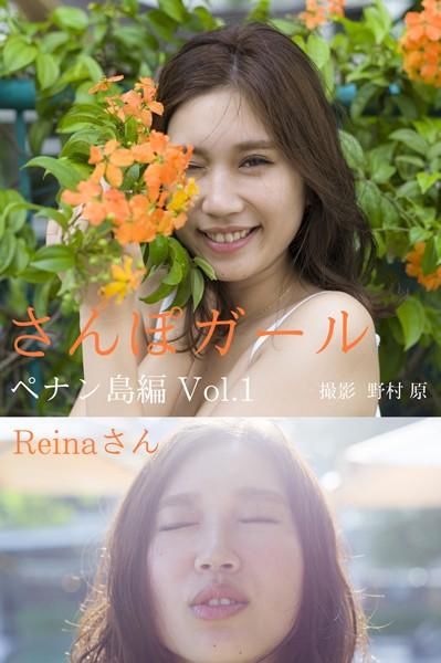 さんぽガール Reinaさん ペナン島編 Vol.1