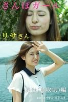 さんぽガール リサさん 境港(鳥取県)編