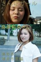 さんぽガール 高原莉央さん 鳥取県 境港市渡編
