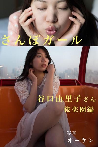 さんぽガール 谷口由里子さん 後楽園編