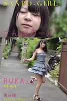 さんぽガール RUKAさん 鶯谷編