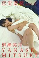 恋愛遊戯 part.3 柳瀬美月