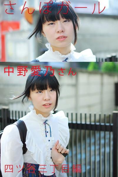 さんぽガール 中野愛乃さん 四ツ谷三丁目編